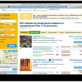 Як купити дешеві авіаквитки та забронювати готель дешевше? Хитрощі систем бронювання