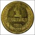 Монети 1958 року