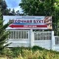 Готель «пісочна бухта» в севастополі