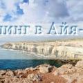 Шопінг на кіпрі в айя-напе: що купити, ціни і магазини
